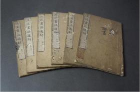 《汉溪书法通解》 6册8卷全   木版 刊本 1823年刊