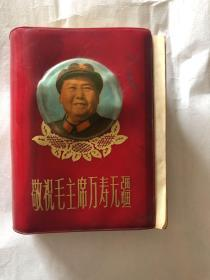敬祝毛主席万寿无疆 读报手册
