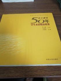 东大建筑50年学生水彩精品收集:建筑学基础训练参考丛书