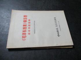 《毛泽东选集》第五卷 成语典故简释