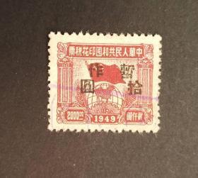 中华人民共和国印花税票 1949年 2000元暂作拾圆 旧票