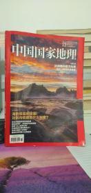 中国国家地理2017.12     中国国家地理杂志社     9771009633001