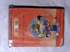 九年义务教育三年制初级中学教科书 英语 第三册 ,有发票