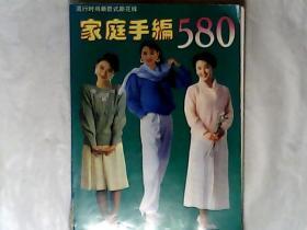 家庭手编580 杨洋 编译 ,中国商业出版社,书散页,不缺页,有发票