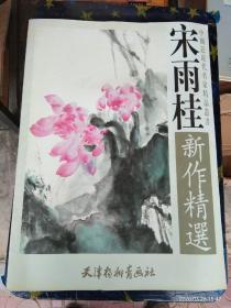 宋雨桂新作精选   中国近现代名家精品丛书