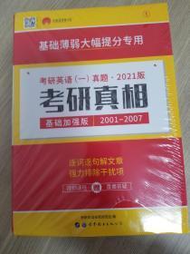 2021考研英语一真题考研1号考研真相:基础加强版试卷版(2001-2007)逐词逐句精解基础薄