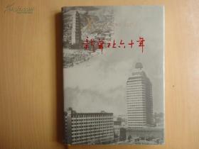新华社六十年(珍贵历史文献资料,记载了大事记)