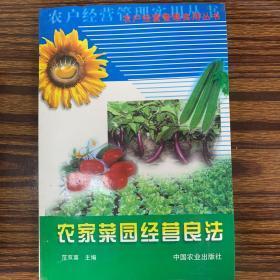 农家菜园经营良法——农户经营管理实用丛书