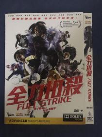 香港电影DVD,全力扣杀,独家港三域高DTS版。