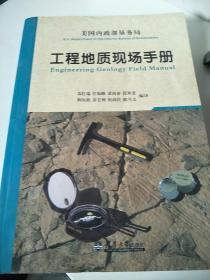 工程地质现场手册