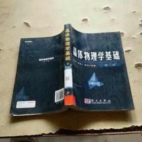 晶体物理学基础:第二版