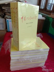 中国共产党的九十年: 新民主主义革命时期 +社会主义革命和建设时期 +改革开放和社会主义现代化建设新时期,全三册  全新未开封