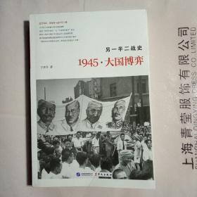 另一半二战史1945-大国博弈