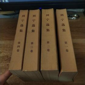 列宁选集(第1-第4卷)全4册 平装