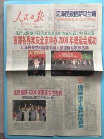 人民日报2001年7月14日首都欢庆北京申办奥运会成功