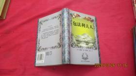 外國文學名著叢書 :包法利夫人