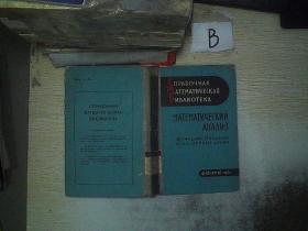 数学参考丛书第一辑 A3