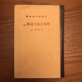 商事法论文选辑(上)