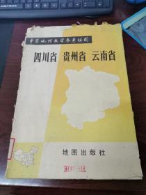 中学地理教学参考挂图--四川省 贵州省 云南省