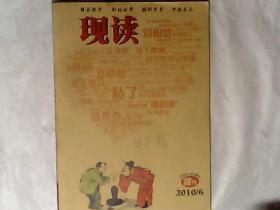 百家讲坛2010.6,赠刊,有发票