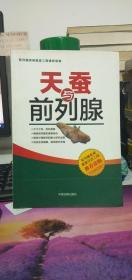 天蚕与前列腺        宋达      中医古籍出版社        9787515202204