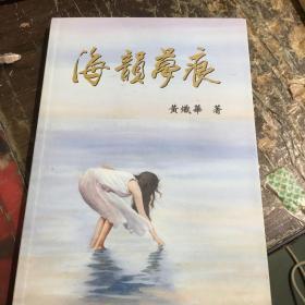 海韵梦痕 (作者 黄炽华 签名赠 李育中)