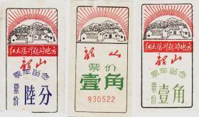 湖南省韶山车票 3种(使用过的旧票,8品)