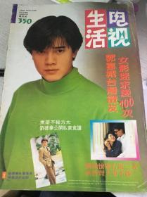 生活电视350(代)郭富城刘德华吕颂贤刘琦巫启贤关德辉