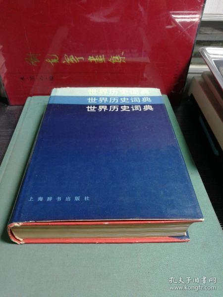 彩图世界历史词典
