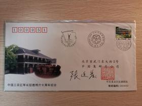 红军长征胜利六十周年纪念封,张廷发将军签名封,有盖章