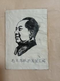 毛主席版画肖像汇编