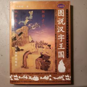图说汉字王国