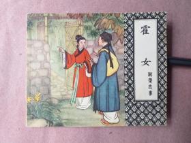 1957年 老版天津聊斋连环画 《霍女》