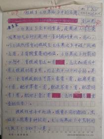 湖北武汉   - - 著名老中医     彭汉光     中医手稿 --  -■■---正文16开11页---《.....伤寒论中运用  .....》(医案  -处方--验方--单方- 药方 )---见描述