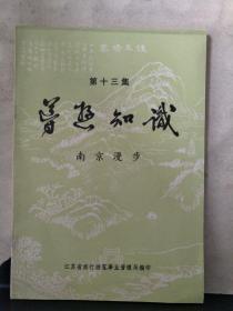 导游知识讲座材料第十三集 南京漫步