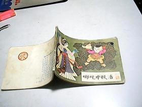 连环画          【  哪咤中妖法】