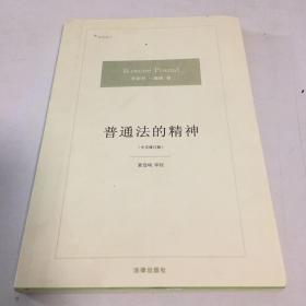 普通法的精神(中文修订版)