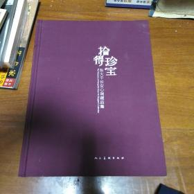 拾得珍宝(张大千长女心瑞藏品集)