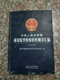 中華人民共和國質量監督檢驗檢疫規章匯編    (2016版)