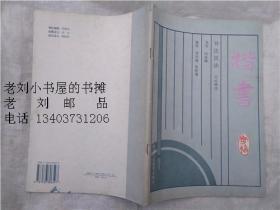 书法技法。楷书字帖