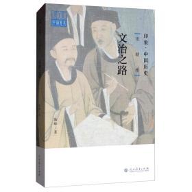 印象·中国历史:宋朝卷文治之路