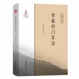 安徽祁门军话(中国濒危语言志)