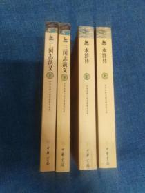 中华古典小说名著普及文库:三国志演义+水浒传+ 合售 可单套购买