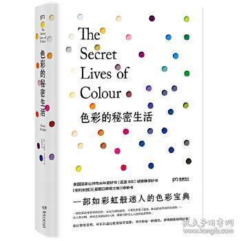 色彩的秘密生活