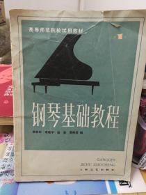 钢琴基础教程:钢琴基础教程.2