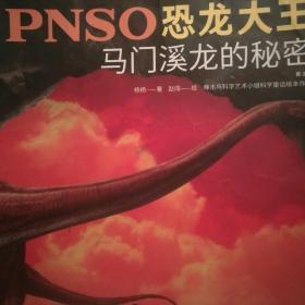 PNSO恐龙大王:马门溪龙的秘密(第2版)