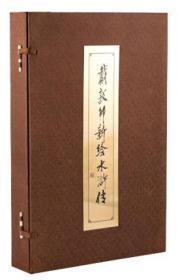 【三希堂藏书】戴敦邦新绘水浒传 1函2册 限量2000套 宣纸线装