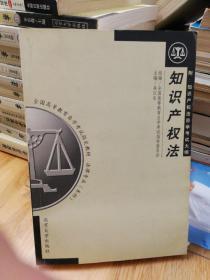 法律专业本科全国高等教育自学考试指定教材:知识产权法(2003年版)