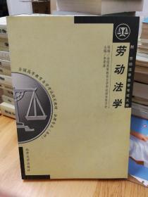 全国高等教育自学考试指定教材:劳动法学(2003年版)