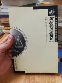 全国高等教育自学考试指定教材·法律专业:国际经济法概论(2005年版)